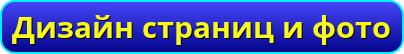 button_dizajn-stranic-i-foto