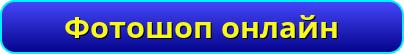 button_fotoshop-onlajn