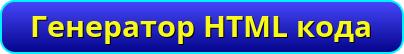 button_generator-html-koda