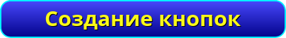 button_sozdanie-knopok