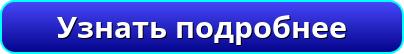 button_uznat-podrobnee